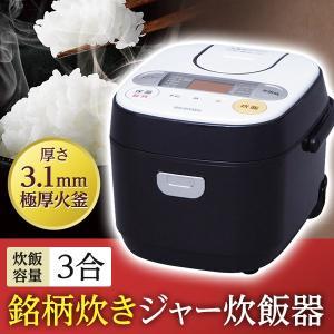 銘柄炊きジャー炊飯器 3合 ブラック RC−MA30−B 幅23.2×奥行27.4×高さ20.1cm アイリスオーヤマ|171online-shop