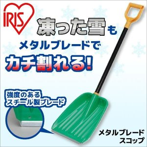 在庫有り / IRIS OHYAMA/アイリスオーヤマ 着脱式メタルブレードスコップセット グリーン/オレンジ J169417 / スコップ / シャベル / 除雪 /  積雪|171online-shop