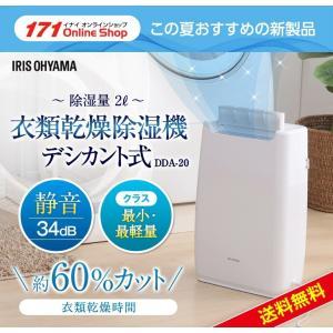 除湿機 衣類乾燥 デシカント式 DDA-20 ...の関連商品8
