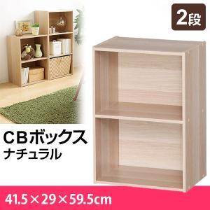 CBボックス2段 ナチュラル 41.5×29×59.5|171online-shop