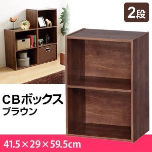 CBボックス2段 ブラウン 41.5×29×59.5|171online-shop