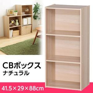 CBボックス3段 ナチュラル 41.5×29×88|171online-shop