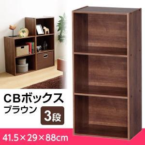 CBボックス3段 ブラウン 41.5×29×88|171online-shop