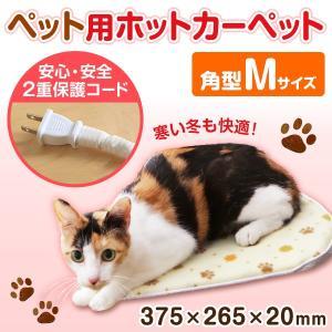 ペット用ホットカーペット Mサイズ 角型 PHK-M アイリスオーヤマ(株) あすつく|171online-shop