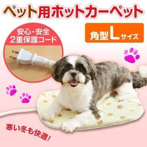 ペット用ホットカーペット Lサイズ 角型 PHK-L アイリスオーヤマ(株) あすつく|171online-shop