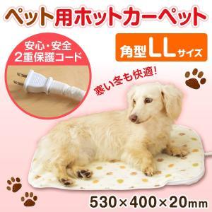 ペット用ホットカーペット LLサイズ 角型 PHK-LL アイリスオーヤマ(株)|171online-shop