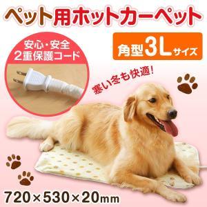 ペット用ホットカーペット 3Lサイズ 角型 PHK-3L アイリスオーヤマ(株) あすつく|171online-shop