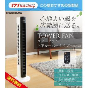 送料無料 / 上下ルーバータワーファン TWF-C81T アイリスオーヤマ / タワー型 スリムファン タワーファン 首振り 扇風機 おしゃれ タイマー付 エコ 節電|171online-shop