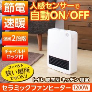 アイリスオーヤマ セラミックファンヒーター 人感センサー付き 1200W マイコン式 ホワイト JCH-125T-W|171online-shop