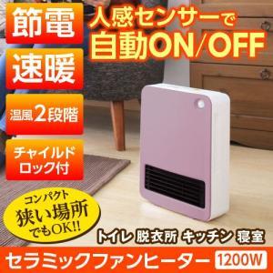 アイリスオーヤマ セラミックファンヒーター 人感センサー付き 1200W マイコン式 ピンク JCH-125T-P|171online-shop