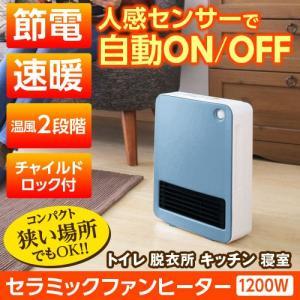 アイリスオーヤマ セラミックファンヒーター 人感センサー付き 1200W マイコン式 ブルー JCH-125T-A|171online-shop