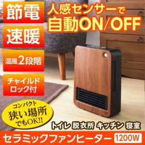 アイリスオーヤマ セラミックファンヒーター 人感センサー付き 1200W マイコン式 木目 ブラウン JCH-125TM|171online-shop