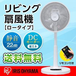 送料無料 / アイリスオーヤマ 扇風機 リビング扇風機 超微風モード付 タイマー付 リモコン付 リズム風付 風量12段階 ロータイプ DCモーター LFD-305L 静音
