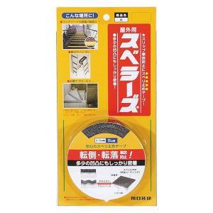 屋外用スベラーズ5m巻 黒 OSU-BL|171online-shop