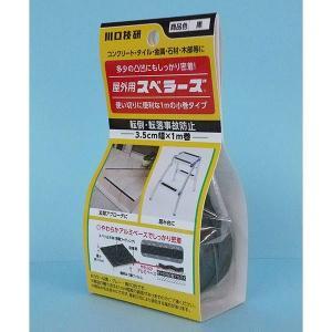 屋外用スベラーズ1m巻 黒 OSU-1MBL|171online-shop