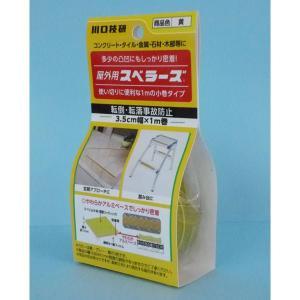 屋外用スベラーズ1m巻 黄色 OSU-1MY|171online-shop