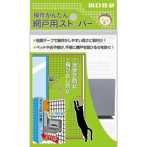 操作カンタン網戸用ストッパーAS-1|171online-shop