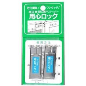 網戸用 用心ロック(2個入)|171online-shop