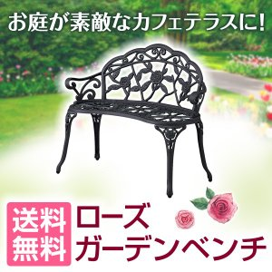 ベンチとしても、花台としても素敵!! ローズガーデンベンチ 青銅色 ホームセンター|171online-shop