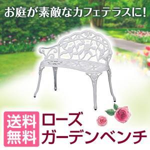 送料無料 ベンチとしても、花台としても素敵!! ローズガーデンベンチ ホワイト ホームセンター|171online-shop