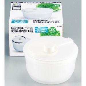 ロータリーフレッシュ 回転式野菜水切り器の商品画像|ナビ
