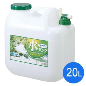 送料無料! 水缶 コック付 BUB 20L 水タンクの商品画像|ナビ
