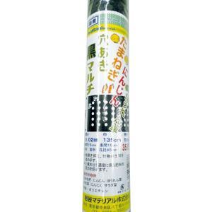 イワタニ 菜園用たまねぎ用穴あき黒マルチ 3515 45mm孔 0.02mm×135cm×50m