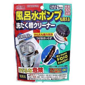 風呂水ポンプ&洗たく槽クリーナー|171online-shop