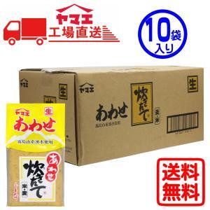 ヤマエ 炊きたてあわせ味噌(1kg×10袋入り) 1871