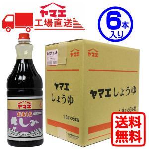 ヤマエ さしみ醤油 あまくちさしみ醤油(1.8L×6本入り)|1871