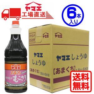 ヤマエ こいくち醤油 あまくちマイルドむらさき(1.8L×6本入り)|1871