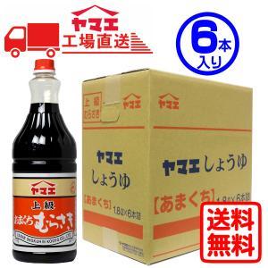 ヤマエ こいくち醤油 あまくち上級むらさき(1.8L×6本入り)|1871