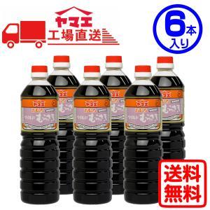 ヤマエ こいくち醤油 あまくちマイルドむらさき(1L×6本入り)|1871