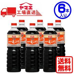 ヤマエ こいくち醤油 あまくち上級むらさき(1L×6本入り)|1871