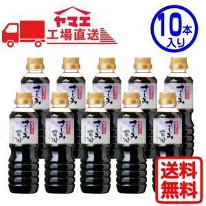 ヤマエ さしみ醤油 本醸造あまくちさしみ醤油(360ml×10本入り)|1871