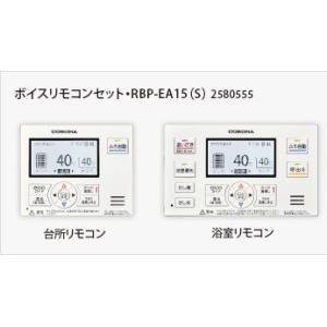 コロナ エコキュート RBP EA15 ボイス リモコン セット 台所 ・ 浴室 スマートナビリモコン