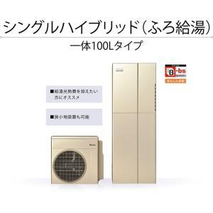 リンナイ ハイブリッド 給湯器 DKS - RUF シングルハイブリッド (ふろ給湯) 一体100Lタイプ 寒冷地用|1885