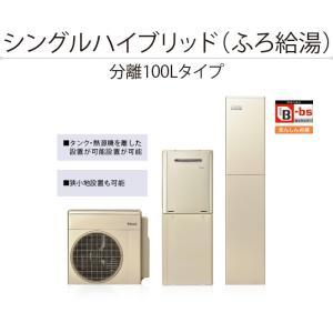 リンナイ ハイブリッド 給湯器 DKS - RUF - 100 シングルハイブリッド (ふろ給湯) 分離100Lタイプ 寒冷地用|1885