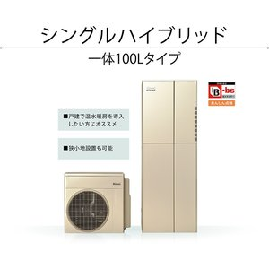 リンナイ ハイブリッド 給湯器 DS - FULLS シングルハイブリッド 給湯・暖房システム 一体100Lタイプ 暖房能力 17.4kW 一般地用|1885