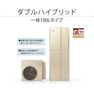 リンナイ ハイブリッド 給湯器 DW - SIMPLE ダブルハイブリッド 給湯・暖房システム 一体100Lタイプ 暖房能力 11.6kW 一般地用|1885