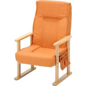 木肘高 座椅子 セレクト オレンジ|1885
