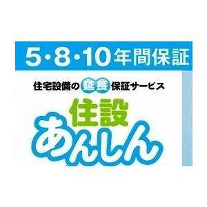 【延長保証】 電気温水器 安心 10年保証|1885