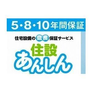 【延長保証】 電気温水器 安心 8年保証|1885