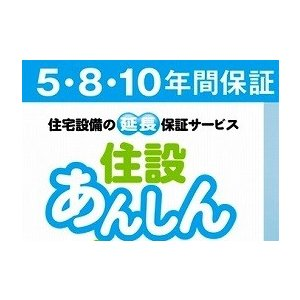 【延長保証】 エコキュート 安心 5年保証|1885