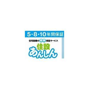 【延長保証】 浄水器 整水器 安心 5年保証|1885