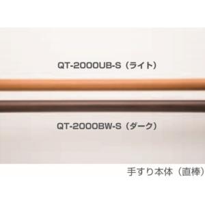 クネット 天童 直棒手すり QT - 2000 BW / UB - S ホワイトビーチ材 階段 ・ スロープ用|1885