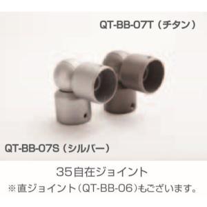 クネット 天童 手すり QT - BB−06 S / T  シルバー / チタン 35直ジョイント|1885
