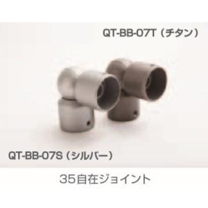 クネット 天童 手すり QT - BB−07 S / T  シルバー / チタン 35自在ジョイント|1885