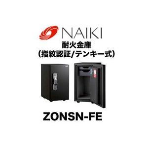 ナイキ 金庫 デザイン金庫 (指紋認証 / テンキー式) ZONSN-FE |1885