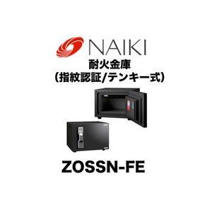 ナイキ 金庫 デザイン金庫 (指紋認証 / テンキー式) ZOSSN-FE |1885